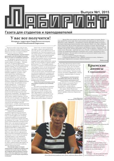 gazeta-titul